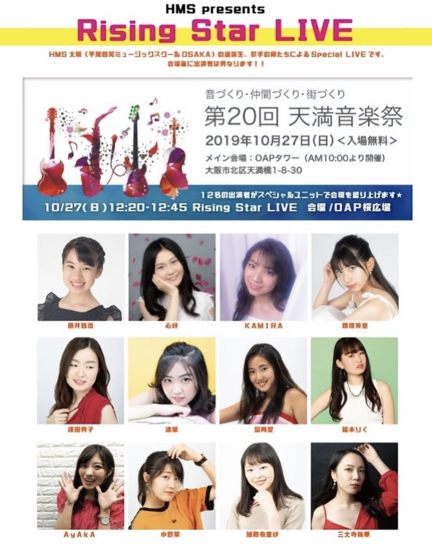天満音楽祭2019